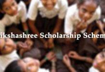 sikshashree prakalpa