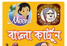 bengali cartoon