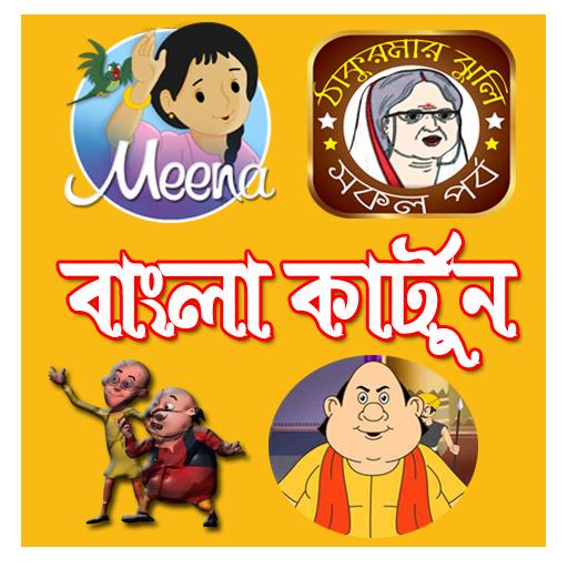 bengali cartoon