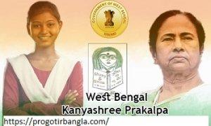 কন্যাশ্রী প্রকল্প কি - What isKanyashree Prakalpa