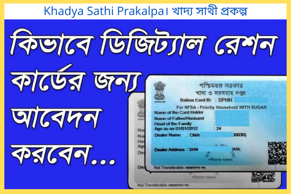 How To Apply For Digital ration card?