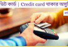 ক্রেডিট কার্ড _ Credit card থাকার অসুবিধা