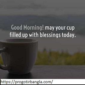 সুপ্রভাত শুভেচ্ছা কোটস (Good morning quotes)