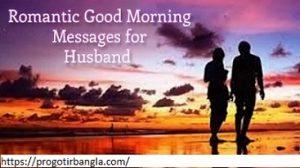 Good morning massage for Husband -