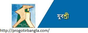 Yuvashree Prakalpa In Bengali