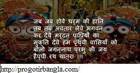 রথযাত্রার কোটস (Rath Yatra quotes)