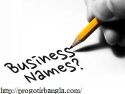 ব্যবসার নামকরণ (Business naming)