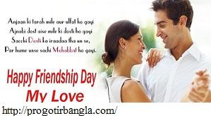 ছেলে বন্ধু বা প্রেমিকের জন্য ফ্রেন্ডশিপ ডে'র শুভেচ্ছা (Friendship Day wishes for boyfriend or lover)