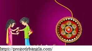 রাখি বন্ধন এসএমএস (Rakhi Bandhan SMS)