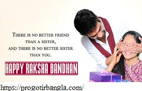 বোন বা দিদির জন্য রাখি বন্ধন ম্যাসেজ ( Rakhi Bandhan massage for sister)