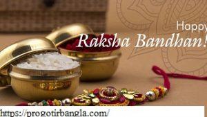 রাখি বন্ধনের শুভেচ্ছা (Rakhi Bandhan Wishes)