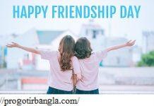 ফ্রেন্ডশিপ ডে 'র সেরা শুভেচ্ছা বার্তা (Best Friendship Day greetings)