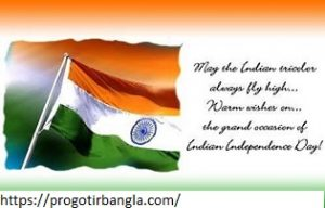 independence day wish