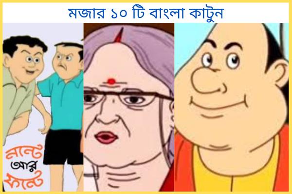 বাংলা কাটুন
