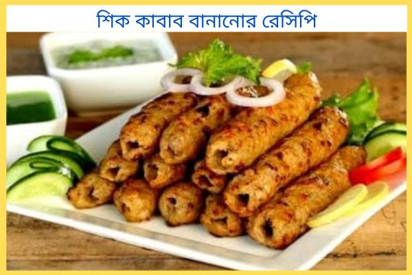 শিক কাবাব বানানোর রেসিপি