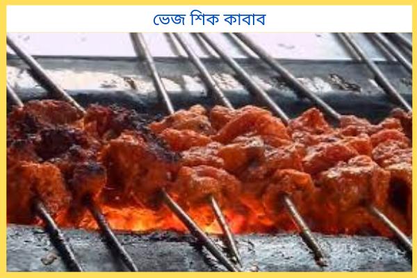 ভেজ শিক কাবাব বানানোর রেসিপি