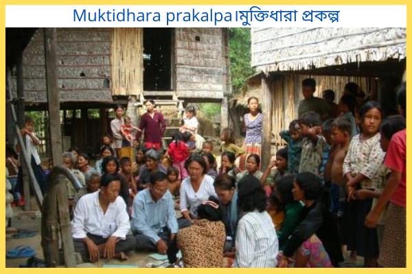 How To Apply For Muktidhara Prakalpa?