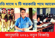 পশ্চিমবঙ্গ সরকার 2021 সালের জানুয়ারি মাসে একাধিক শূন্যপদে নিয়োগ বিজ্ঞপ্তি প্রকাশ করেছে। নতুন বছরেই রাজ্যে সরকারি চাকরি একাধিক পদে লোক নিয়োগ করা হবে