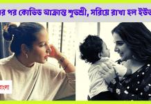 অভিনেত্রী শুভশ্রী গাঙ্গুলি