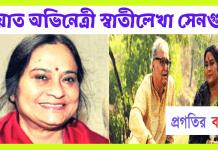অভিনেত্রী স্বাতীলেখা সেনগুপ্ত